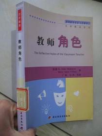 教师角色(基础教育改革与发展译丛·非常教师系列)