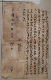 地契 契约 茶山 茶叶 民国27年 贵州 天柱