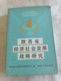 陕西省经济社会发展战略研究