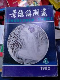 景德镇陶瓷(1982年第4期)(景德镇市首届陶瓷美术百花奖专辑)