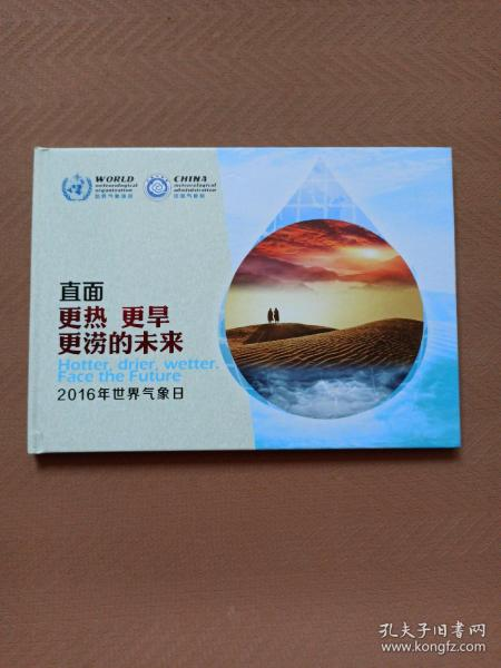 直面更热更旱更涝的未来(2016年世界气象日纪念邮册)