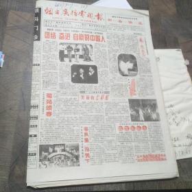 烟台广播电视报1997年2月3日