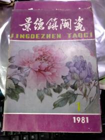 景德镇陶瓷1981年第1期80年江西省优质奖产品名单等