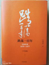 吴晓波企业史 跌荡一百年:中国企业1870—1977(十年典藏版)上册,精装版G