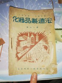 上海机械工程学院  化妆品制造法