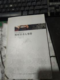 日本推理四大奇书之 黑死馆杀人事件