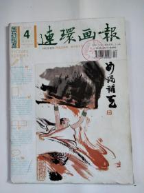 连环画报2011年4(内含刘旦宅石头记人物画40幅)
