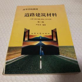 道路建筑材料:公路与城市道路、桥梁工程专业用(第三版)【版权页破损见图。有笔记划线。介意者勿拍。仔细看图】