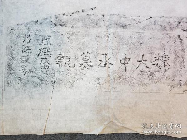 清代康熙年大中丞墓砖拓片