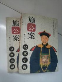 施公案(上下全2册)中国古典小说文库