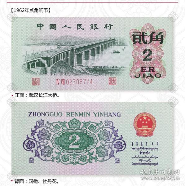 老版钱币 纸币收藏 2角 1962年二角 贰角 长江大桥 单张(号码随机)