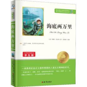 海底两万里 无障碍阅读学生版 阅读 ()儒勒·凡尔纳