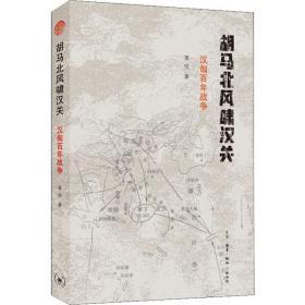 胡马北风啸汉关:汉匈百年战争