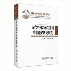 古代中朝宗藩关系与中朝疆界历史研究