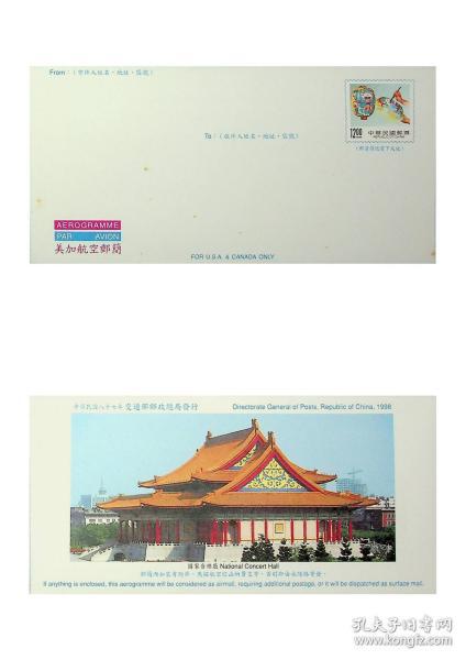 87年版美加航空邮简 背印国家音乐厅 新 上品