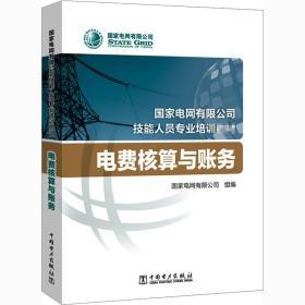 國家電網有限公司技能人員專業培訓教材電費核算與賬務