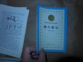 湘行散记 百年百种优秀中国文学图书