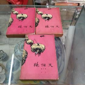 《艳阳天》第一卷、第二卷、第三卷1964年第一版1974年广东第一次印