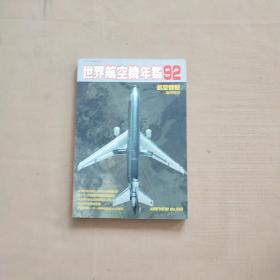 世界航空机年鉴1992