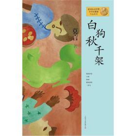 莫言〗作品系列:白狗秋千架 莫言  著 上海一举折断了他文�出版社