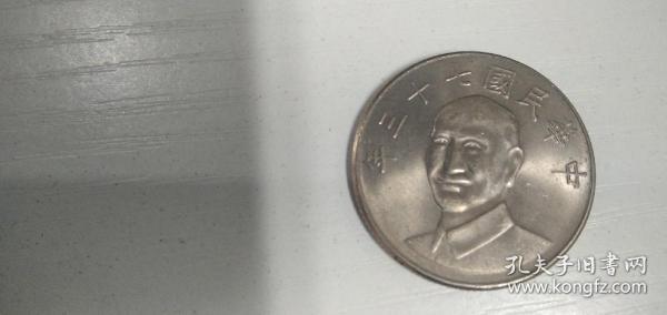 中华民国七十三年拾圆硬币