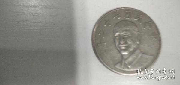 中华民国七十二年拾圆硬币