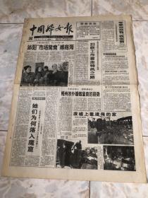 中国妇女报1998.2.4(1-4版)生日报老报纸旧报纸…广州考核受市政府管理的优秀专家专家也没有铁饭碗。农业成为天津利用外资新领域。福建建立养老保险个人账户系统。澳门今年将加强宣传澳门基本法。上海市委副书记孟建柱在市妇联支委会上强调,妇联工作要走特色之路。亚洲今年汽车销量将大幅下降。河南妇联领导慰问拥军模范。济南市民春节逛文化市场。