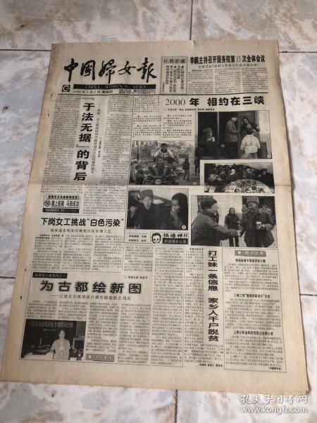 中国妇女报1998.2.5(1-4版)生日报老报纸旧报纸…李总理主持召开国务院第13次全体会议,布置讨论政府工作报告征求意见稿。海南省春节旅游异常火爆。三峡工程整体形象设计出台。上海公积金购房贷款占全国七成。97年图书销售排行榜揭晓。