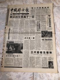 中国妇女报1998.2.9(1-4版)生日报老报纸旧报纸…1997年度中国技能大奖获得者和全国技术能手表彰大会举行。国家技术监督局发出紧急通知,要求加强白酒产销监管,严打假酒制售行为。第18届冬季奥运会开幕,俄罗斯女滑雪首获首枚金牌。第一届中国国家男子足球队组成。北京北图实行全年后开放。