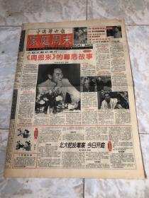 中国妇女报1998.2.20(1-8版)生日报老报纸旧报纸…大型文献纪录片周恩来的幕后故事。2万元引来的迷信幽灵。