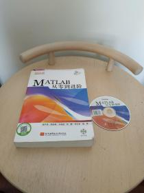 MATLAB开发实例系列图书:MATLAB从零到进阶