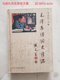 马连礼先生《毛泽东诗词史诗论》签名文集