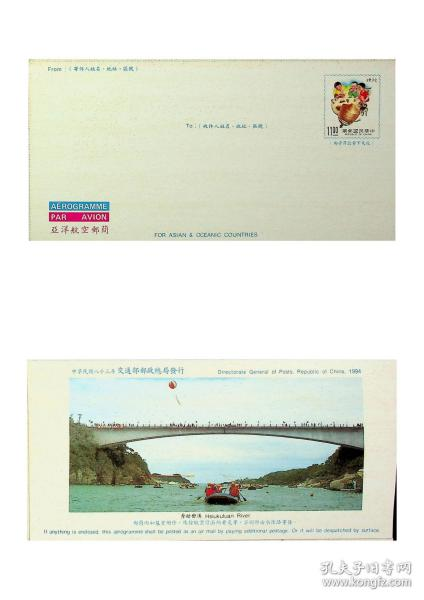 83年版亚洋航空邮简 背印秀姑峦溪风景 新上品