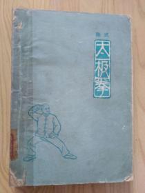 陈式太极拳   1963年出版