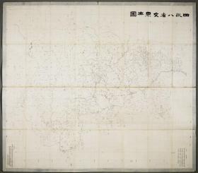 古地图1863-1899 四川八省交界舆图 杨维藩。纸本大小105.34*120厘米。宣纸艺术微喷复制。350元包邮