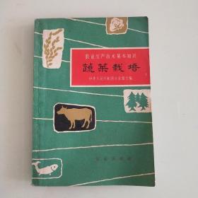 农业生产技术基本知识蔬菜栽培(1963年版)