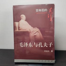 毛泽东与孔夫子