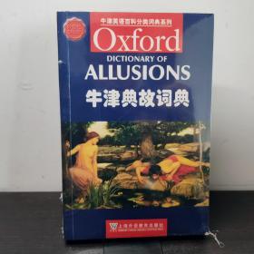 牛津典故词典