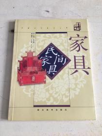 中国民间美术丛书:民间家具