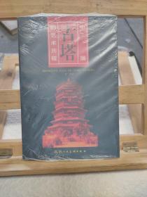 中国古塔的艺术历程