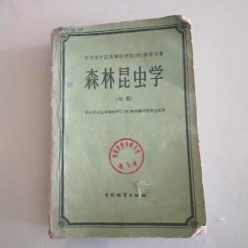 森林昆虫学(初稿)(1959年一版一印,仅3.5千册)