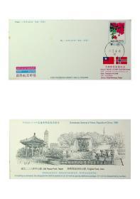 87年版中挪邮票展览纪念国际航空邮简 背印台北二二八和平公园和奥斯陆福洛纳公园 销新店中正首日戳