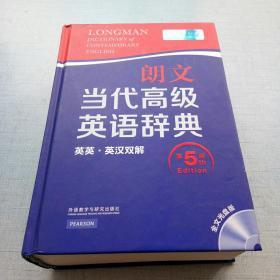 朗文当代高级英语辞典第5版 [AB----31]