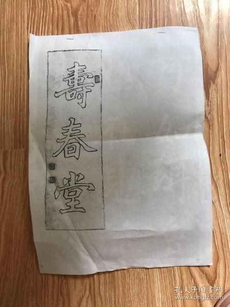 寿春堂【西安碑林】