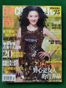 时尚杂志COSMOPOLITAN2006年第13期-9月号-总236期