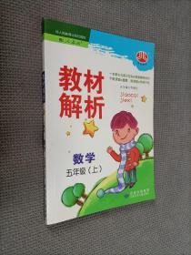 数学:5年级上(人教版)(2011年6月印刷)教材解析
