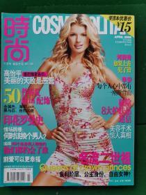 时尚杂志COSMOPOLITAN2006年第4期-4月号-总226期