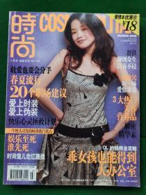 时尚杂志COSMOPOLITAN2006年第3期-3月号-总224期