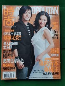 时尚杂志COSMOPOLITAN2006年第1期-1月号-总217期