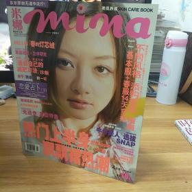 米娜 2005年4月 详细探讨喜服流行趋势